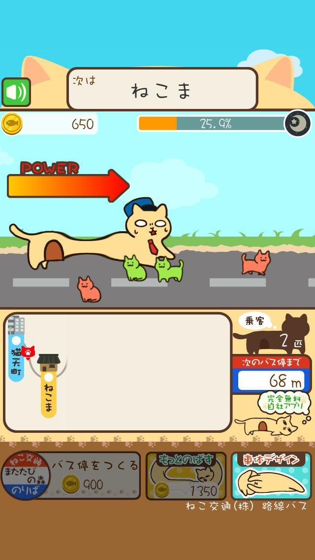 ネコのばす。~ねこ交通(株)~のスクリーンショット_2