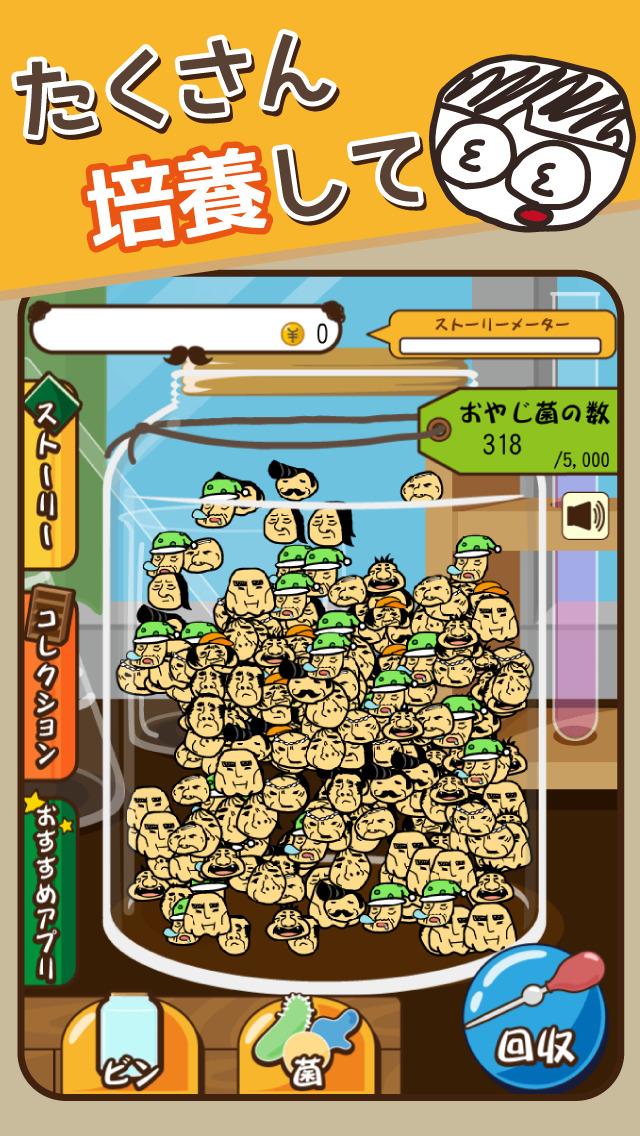おやじ菌 培養(ビン) 【放置・育成】のスクリーンショット_1