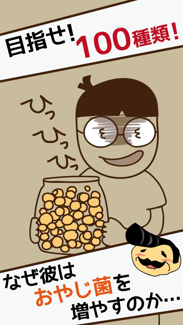 おやじ菌 培養(ビン) 【放置・育成】のスクリーンショット_3