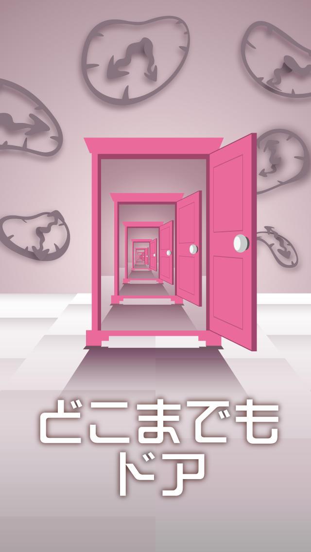 どこまでもドア。完全無料エンタメゲームのスクリーンショット_1