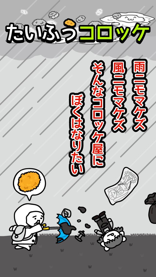 台風コロッケ J( 'ー`)し「配達おねがいね」のスクリーンショット_2