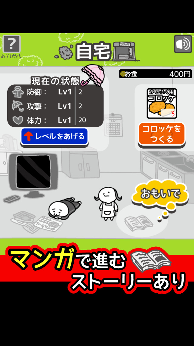 台風コロッケ J( 'ー`)し「配達おねがいね」のスクリーンショット_3
