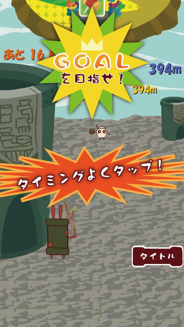 どかんさん打つ。遠くに飛ばして宝箱をGET。子供向けバッティングゲームのスクリーンショット_2
