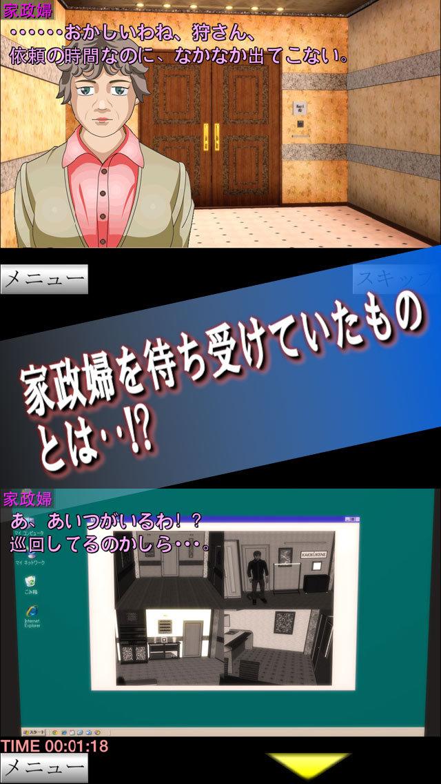 訪問2-1のスクリーンショット_1
