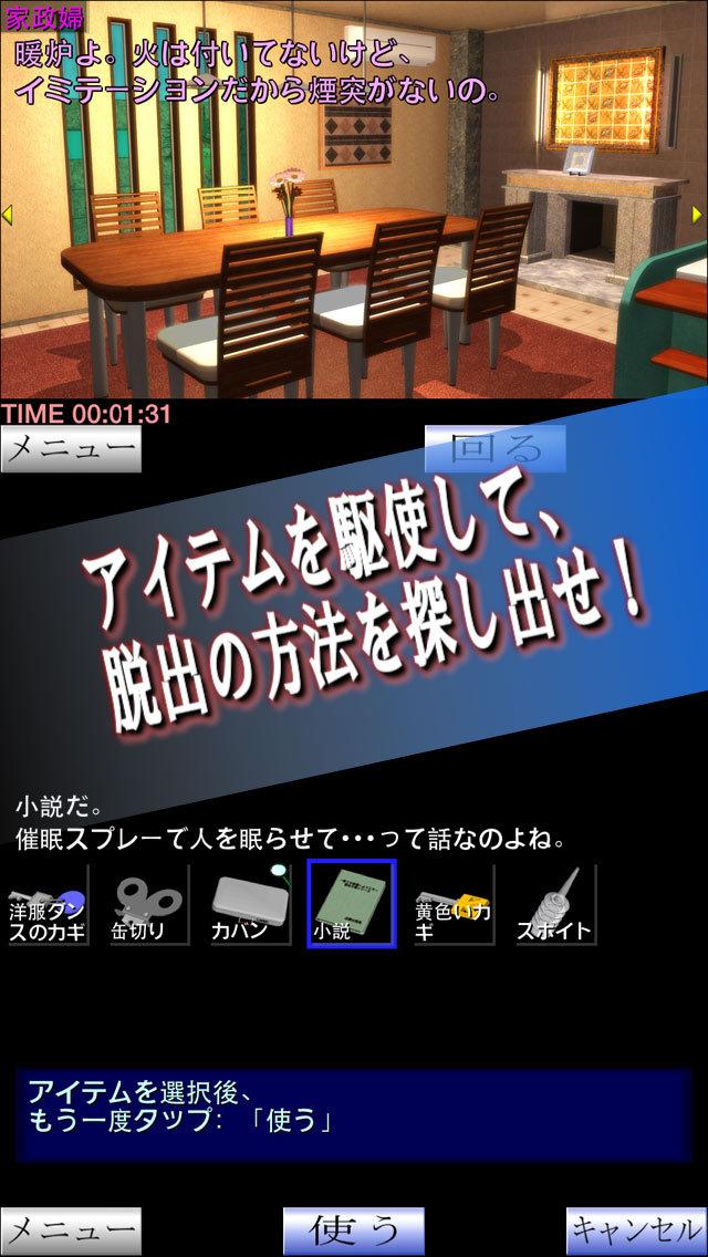 訪問2-1のスクリーンショット_2