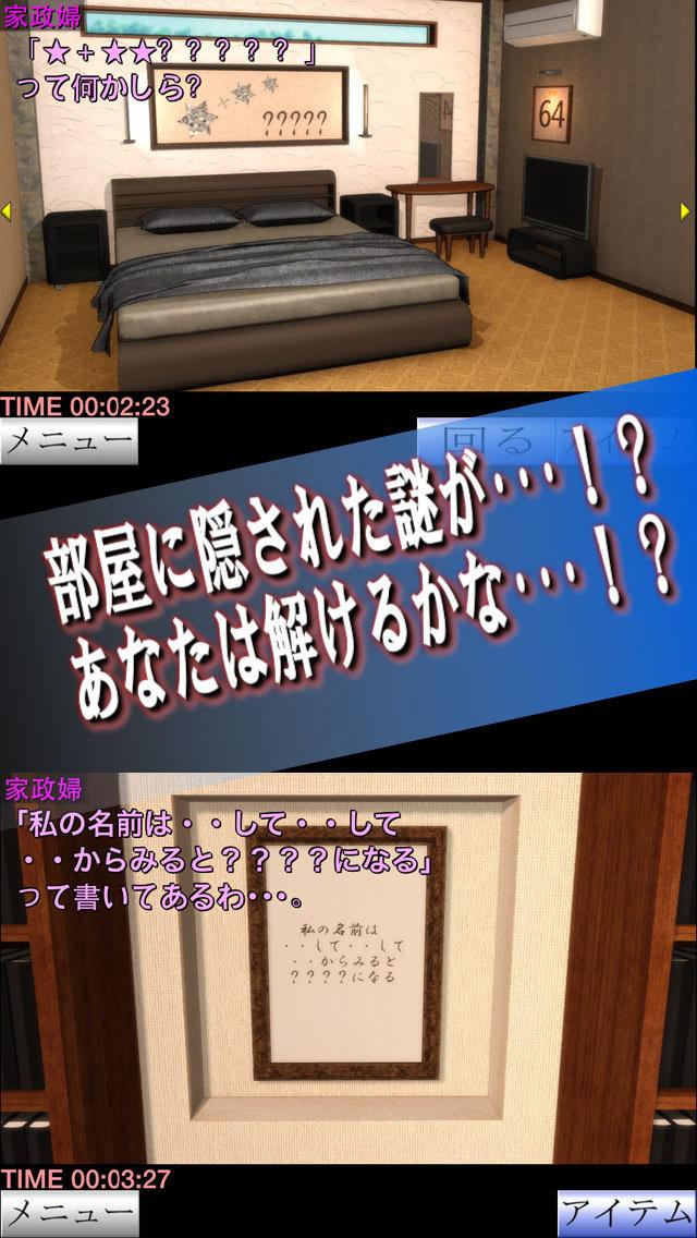 訪問2-1のスクリーンショット_3