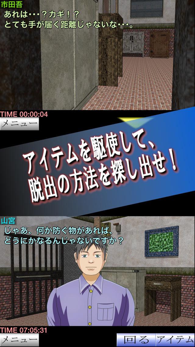 魅惑の罠 後編 脱出ゲームのスクリーンショット_2