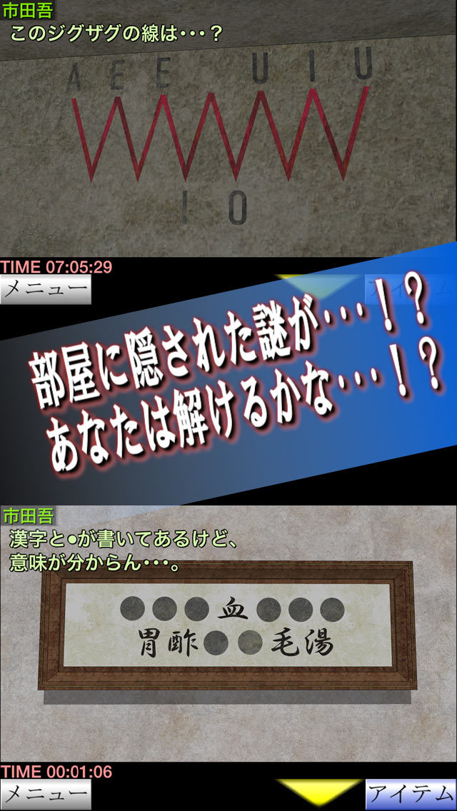 魅惑の罠 後編 脱出ゲームのスクリーンショット_3