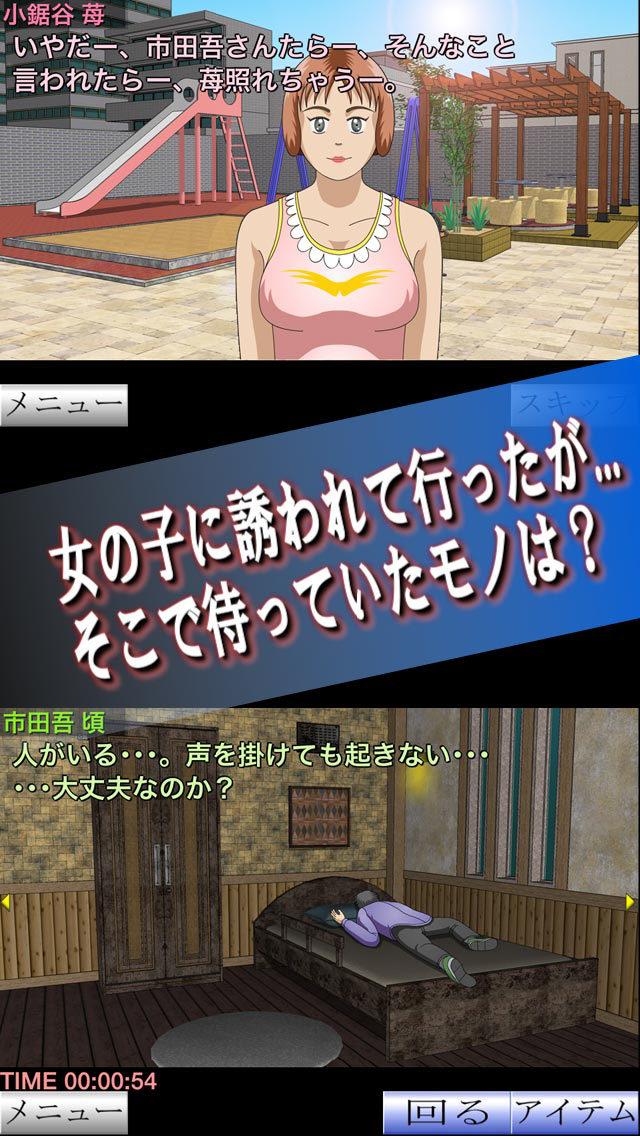 魅惑の罠 前編 脱出ゲームのスクリーンショット_3
