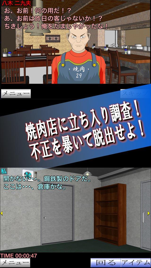 税務調査官の災難 焼き肉屋編のスクリーンショット_1