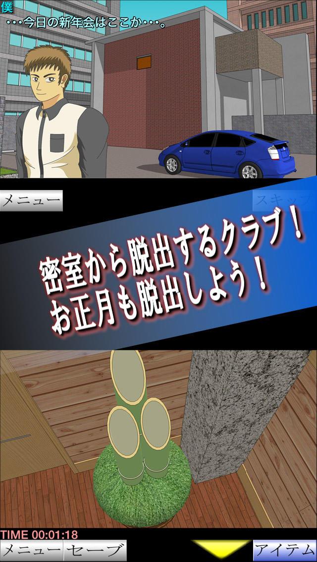 脱出倶楽部S7正月編のスクリーンショット_1