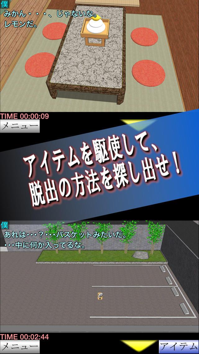 脱出倶楽部S7正月編のスクリーンショット_2