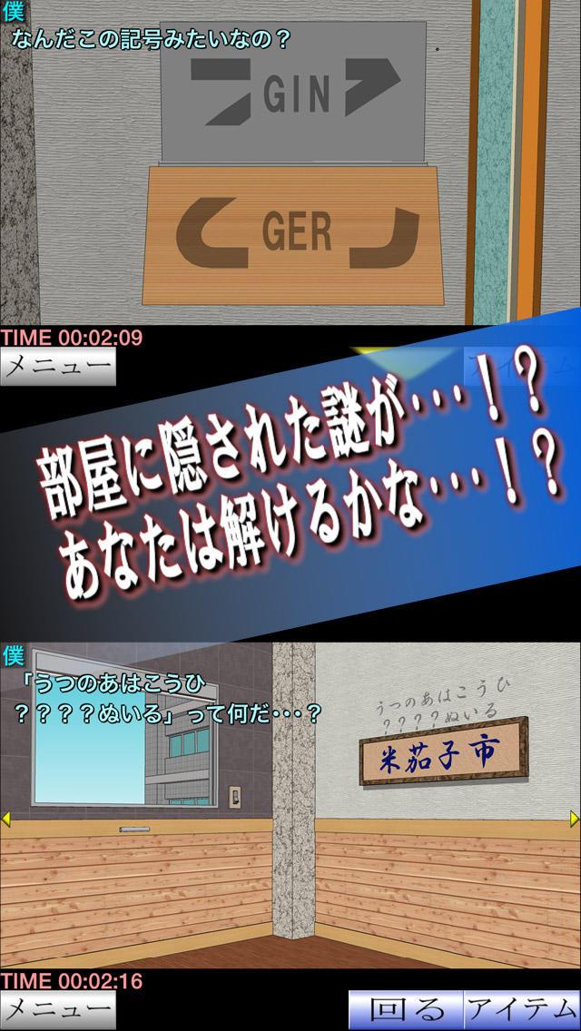 脱出倶楽部S7正月編のスクリーンショット_3