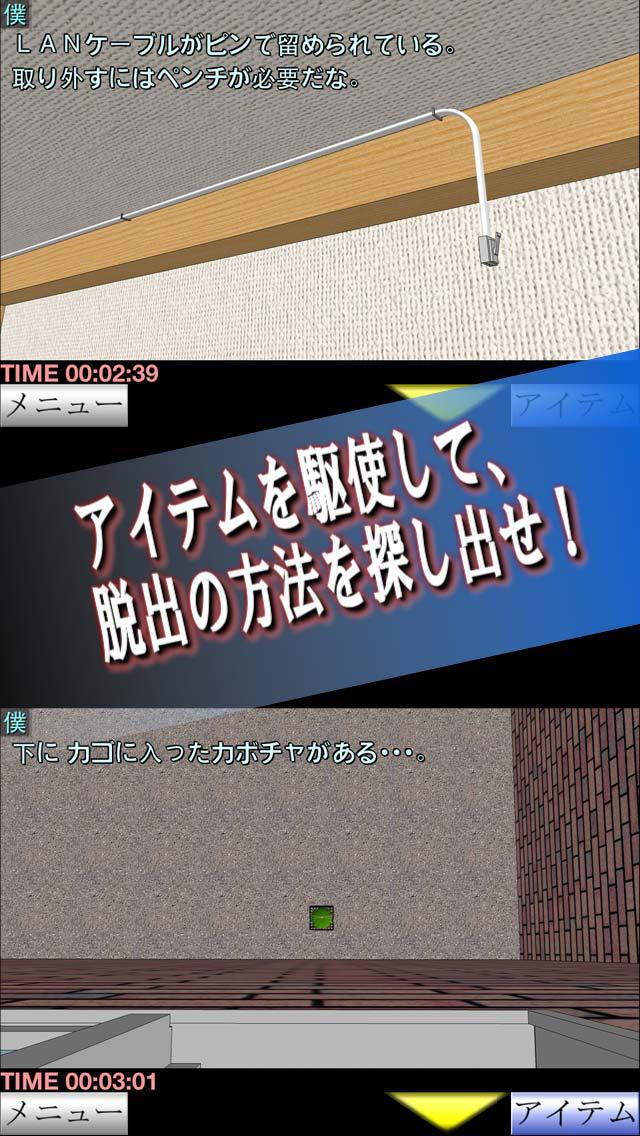 脱出倶楽部S7ハロウィン編のスクリーンショット_2