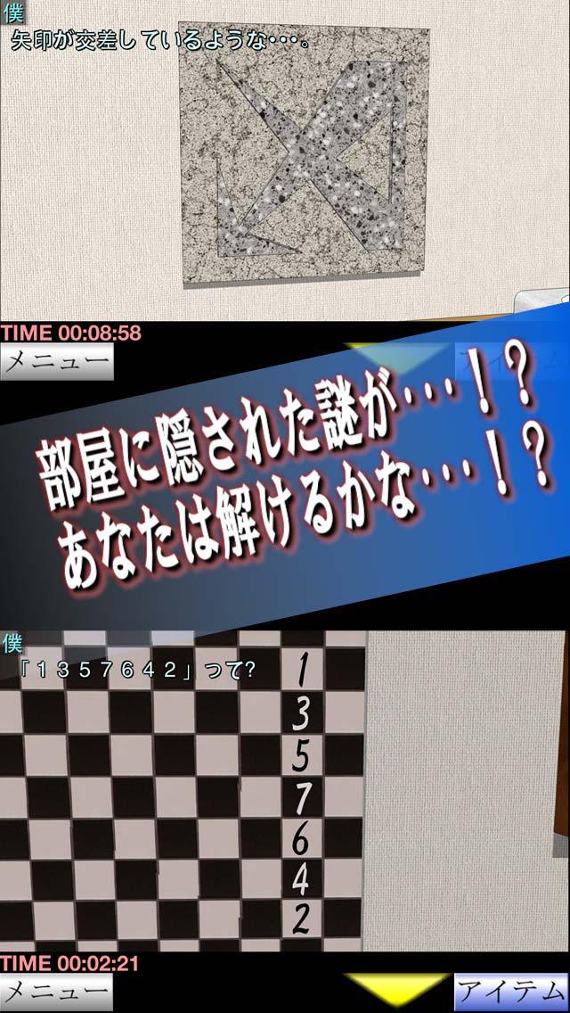脱出倶楽部S7ハロウィン編のスクリーンショット_3