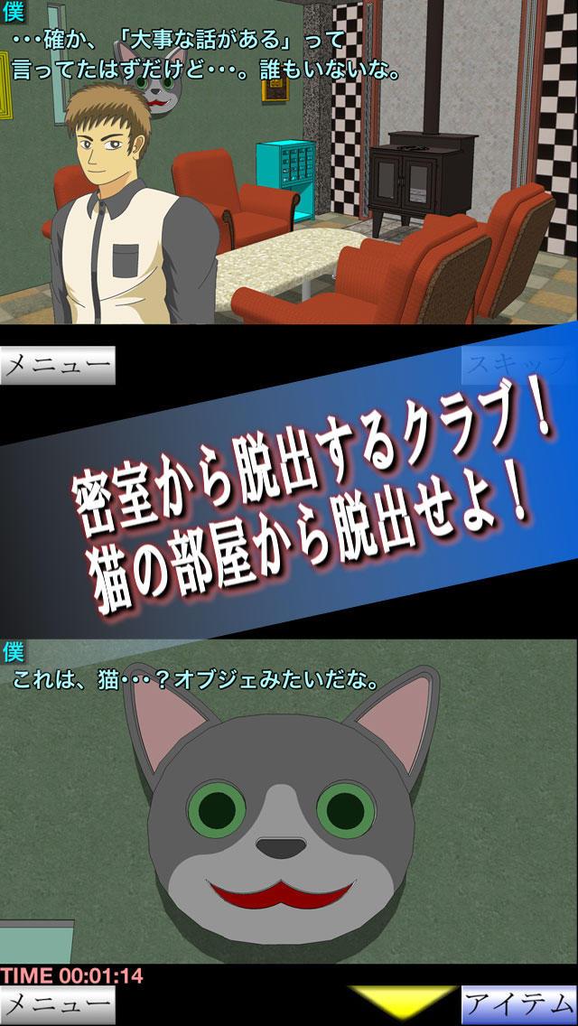 脱出倶楽部S7猫編のスクリーンショット_1