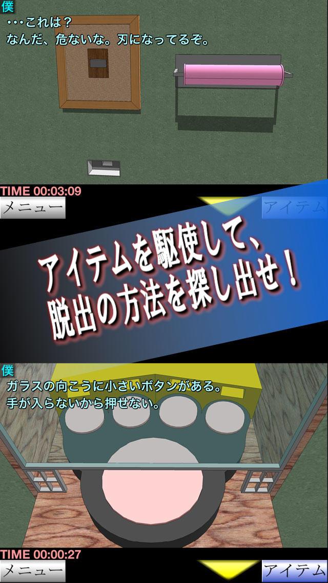 脱出倶楽部S7猫編のスクリーンショット_2