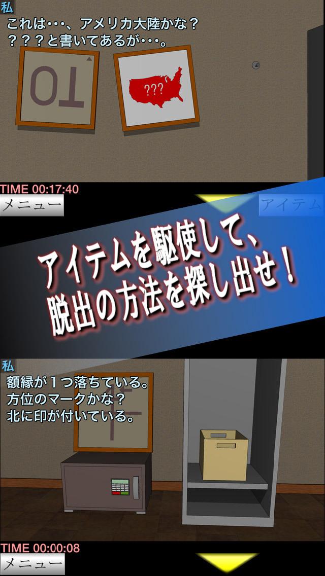 脱出ゲーム 白昼の誘拐:前編のスクリーンショット_3