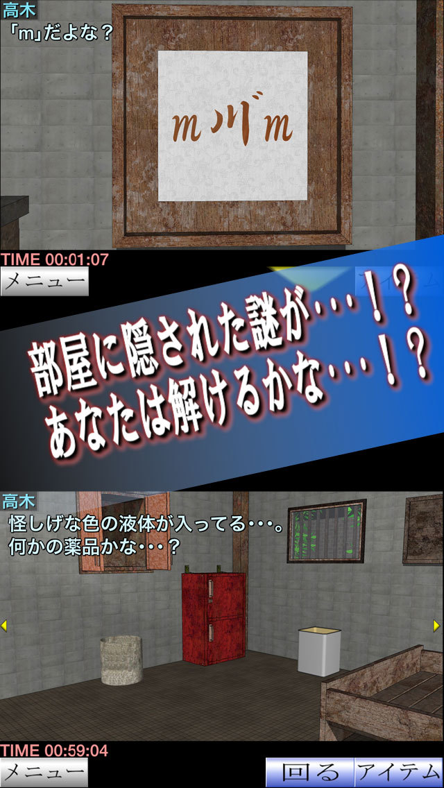 脱出ゲーム 白昼の誘拐:後編のスクリーンショット_3