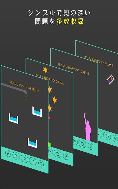ニュートン -激ムズ重力パズルゲーム~のスクリーンショット_3
