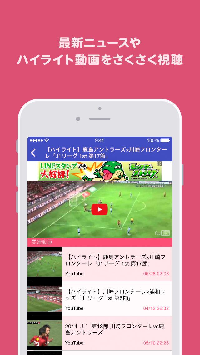 最新ニュース速報とハイライト動画まとめ for 国内サッカー(Jリーグ、日本代表)のスクリーンショット_2