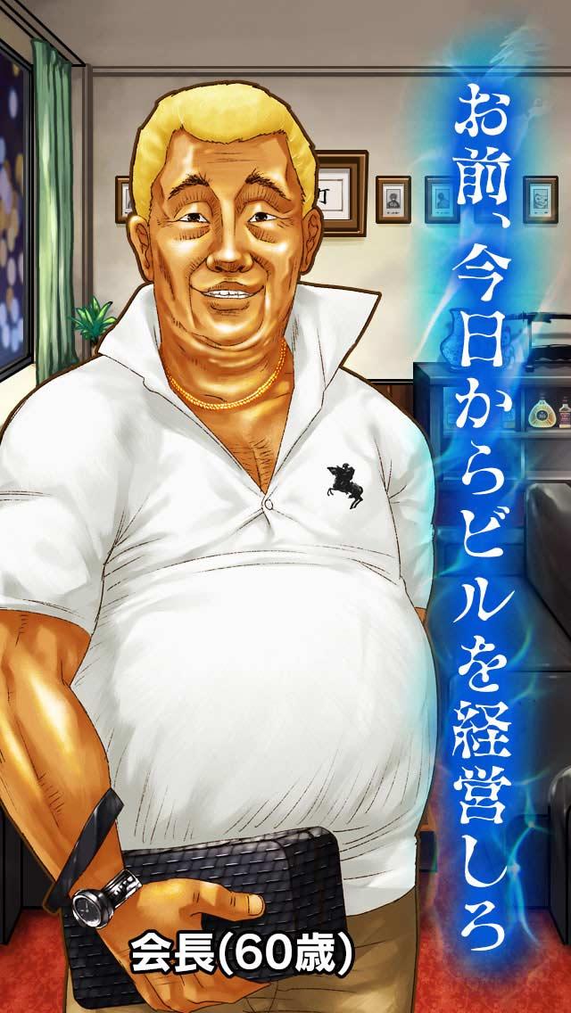 金、女、ビル!?欲望が渦巻く街 〜歌舞伎町タワー〜のスクリーンショット_1