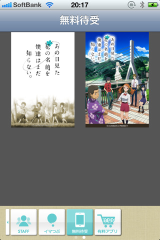 ノイタミナ『あの花』番組情報アプリ(フジテレビ版)のスクリーンショット_5