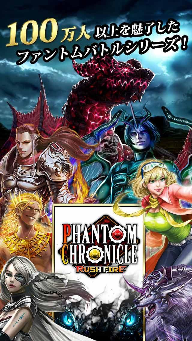 Phantom Chronicle -Rush Fireのスクリーンショット_1
