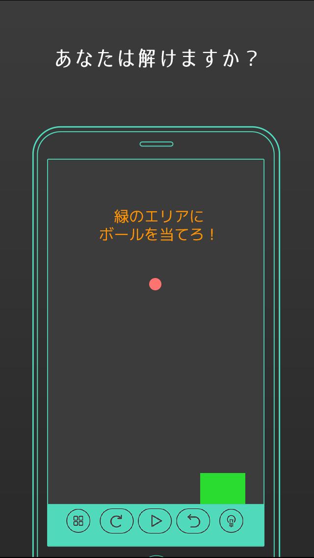 Newton◆激ムズ重力パズルゲームのスクリーンショット_1