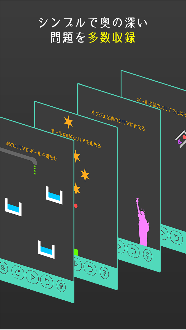 Newton◆激ムズ重力パズルゲームのスクリーンショット_3