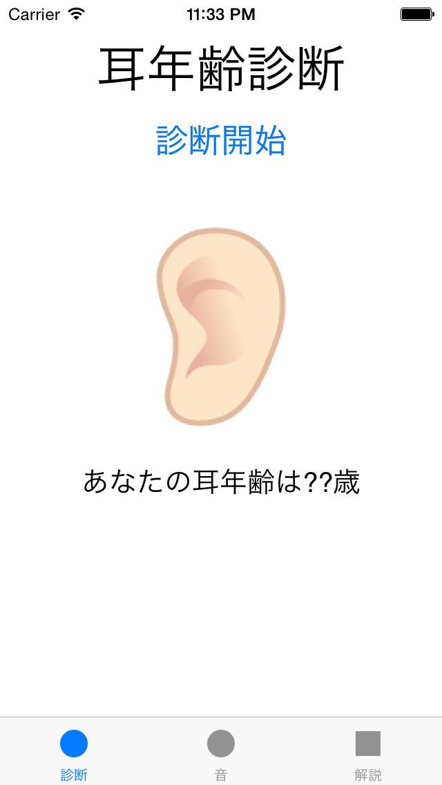 耳年齢診断のスクリーンショット_1