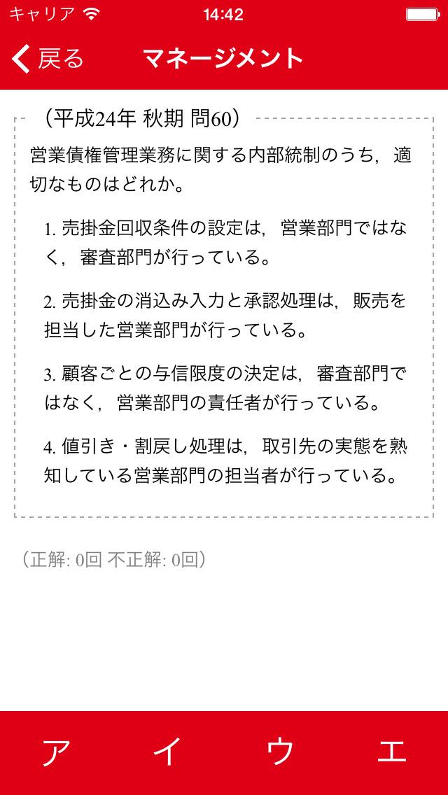 応用情報処理 過去問のスクリーンショット_2