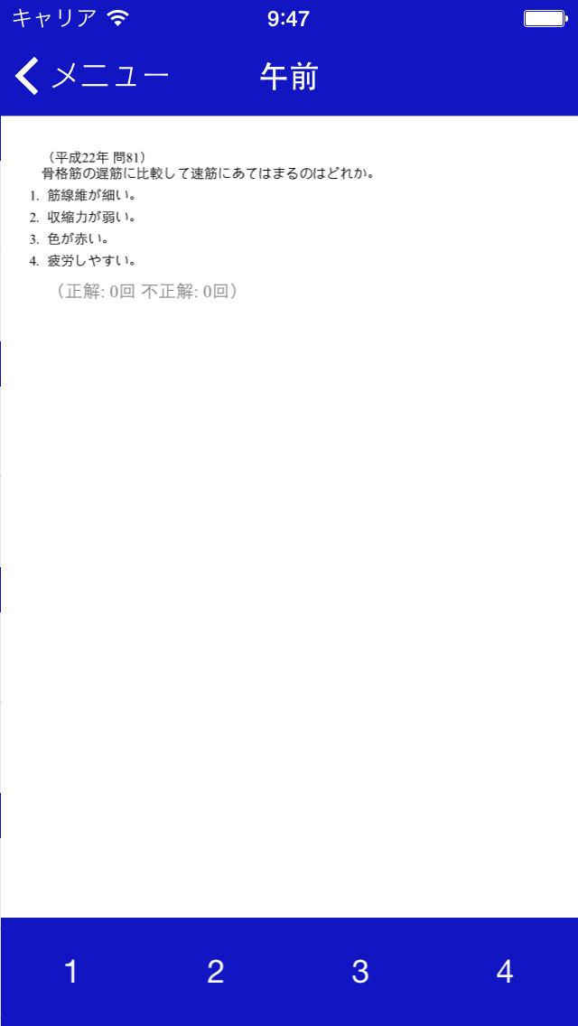 柔道整復師 過去問のスクリーンショット_3
