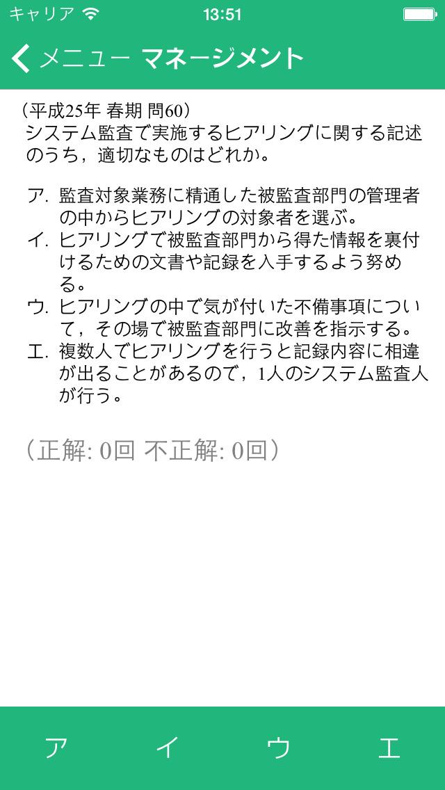 基本情報技術者試験 過去問のスクリーンショット_2
