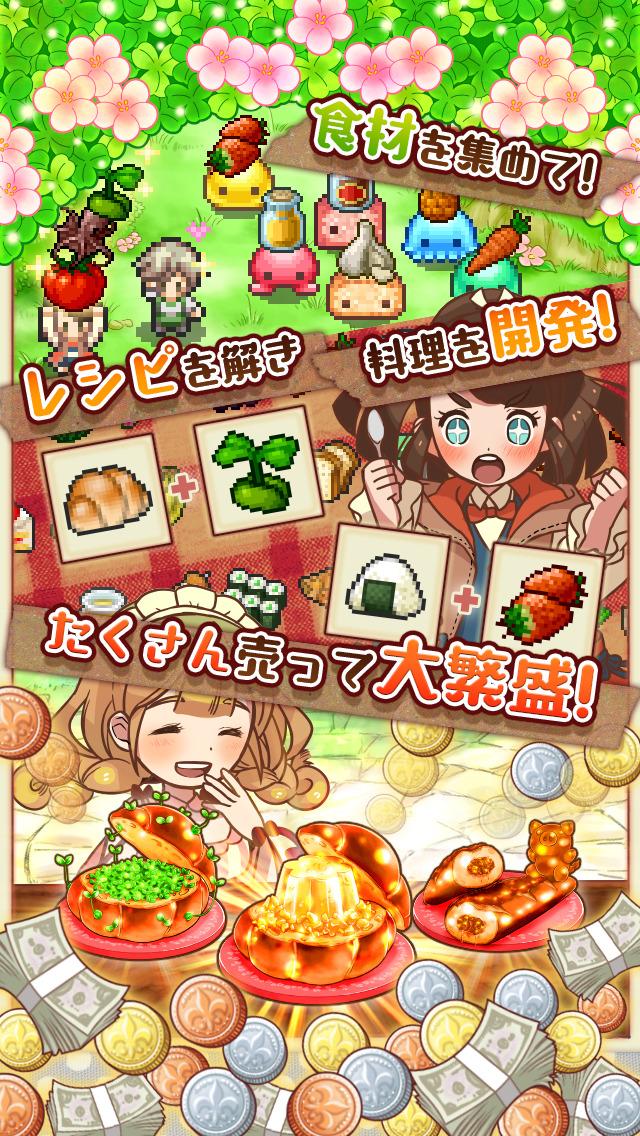 大繁盛! まんぷくマルシェ - 料理&経営の放置ゲーム -のスクリーンショット_1
