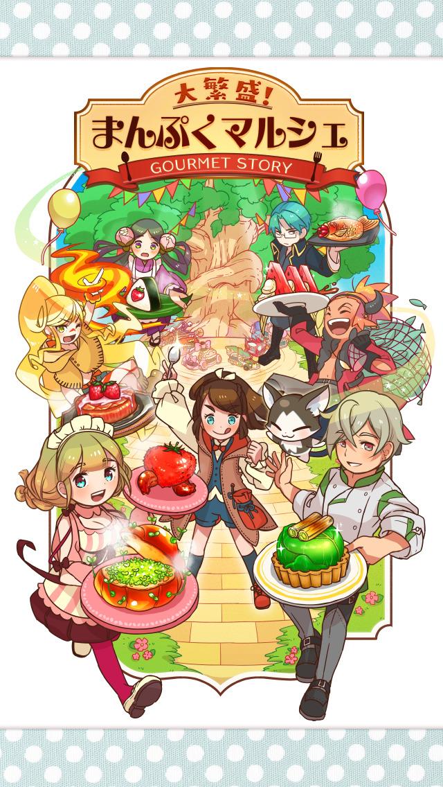 大繁盛! まんぷくマルシェ - 料理&経営の放置ゲーム -のスクリーンショット_5