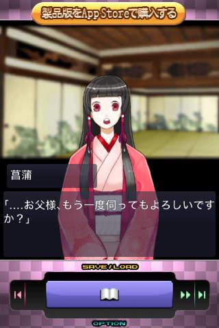 恋愛主義 蒼空より桜花より Liteのスクリーンショット_2