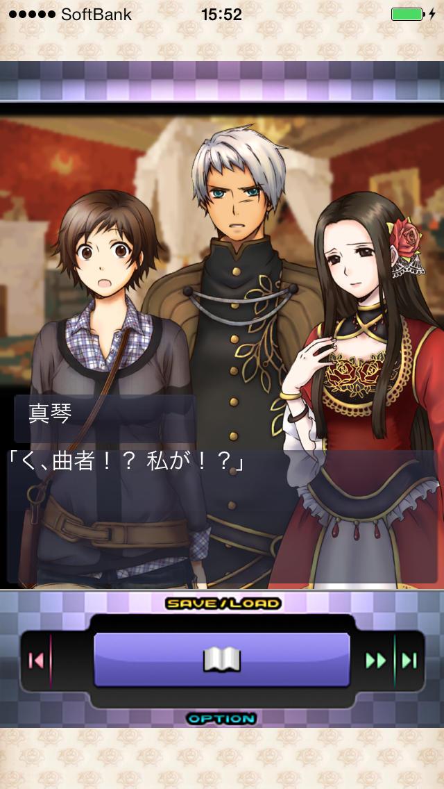 姫と林檎にくちづけをのスクリーンショット_2