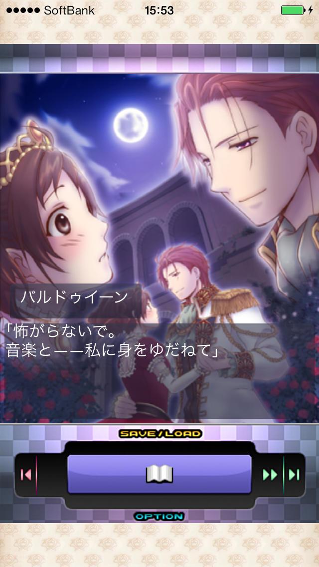 姫と林檎にくちづけをのスクリーンショット_4