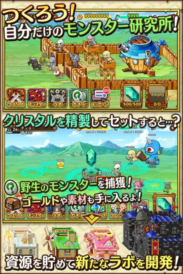 [iOS版リリース!]ファンタジーラボのスクリーンショット_2