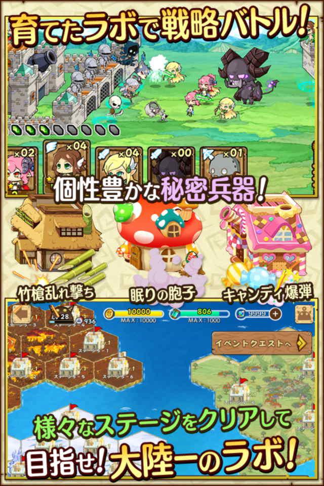 ファンタジーラボ -箱庭育成バトルRPG-のスクリーンショット_3