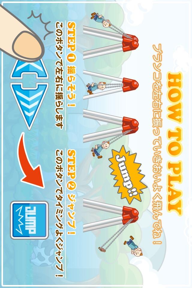 ブランコジャンプ 懐かしのアクションゲームのスクリーンショット_2
