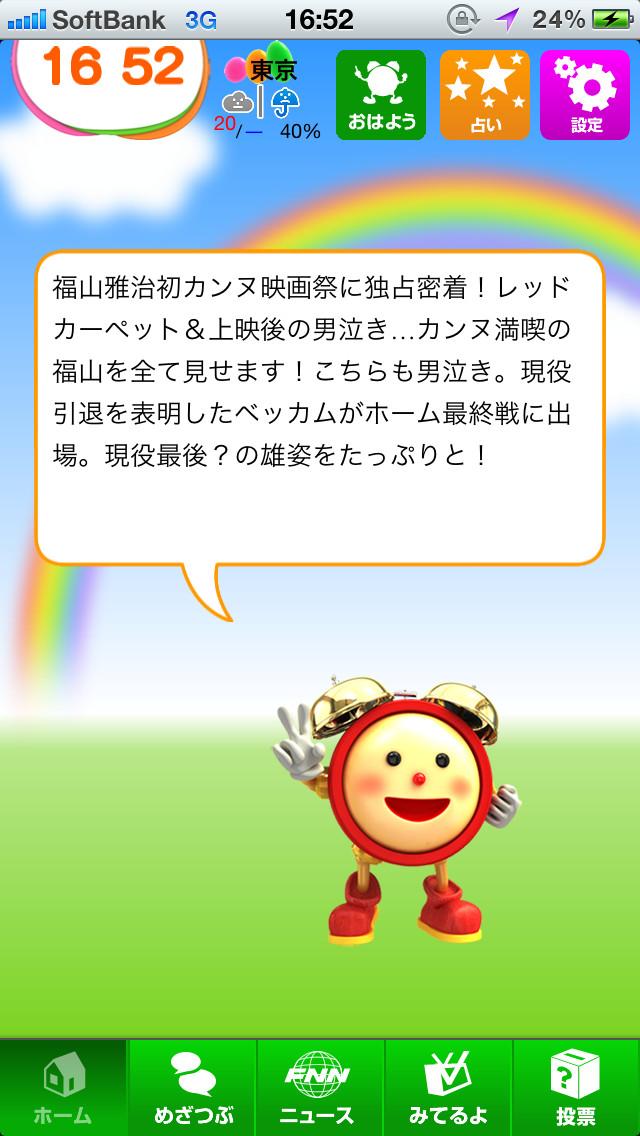 めざましアプリのスクリーンショット_1