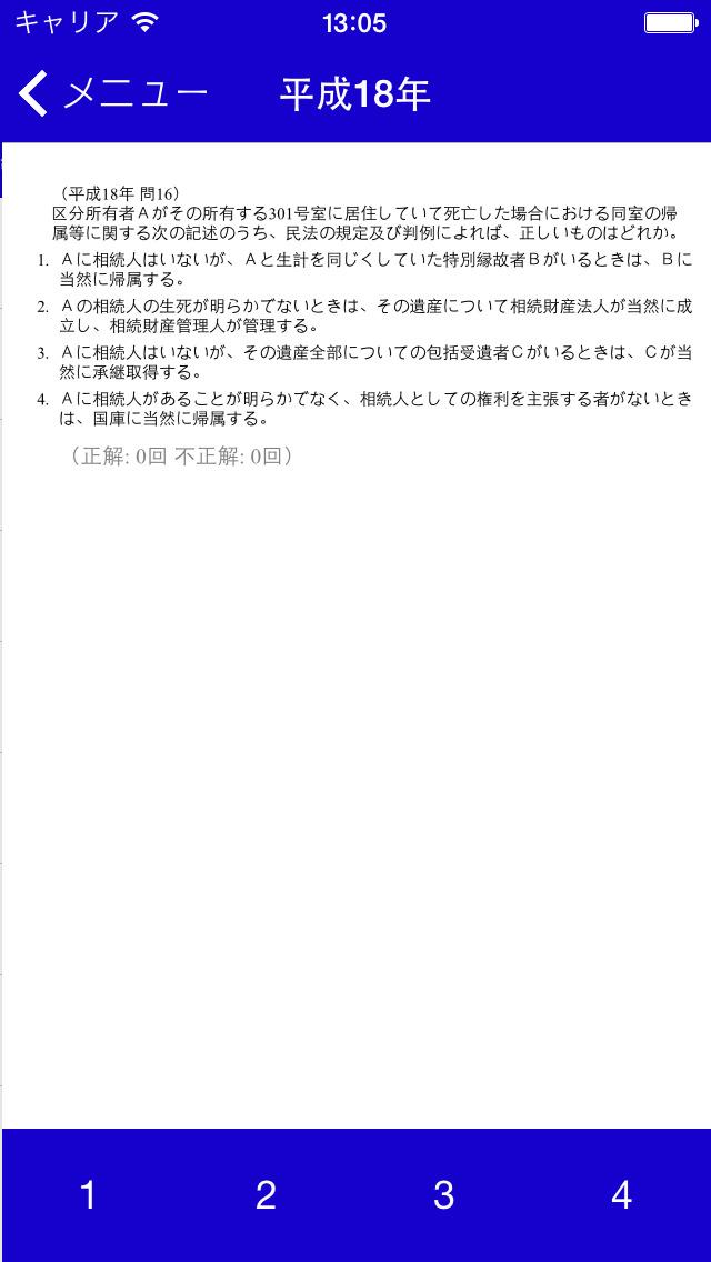 マンション管理士 過去問のスクリーンショット_1