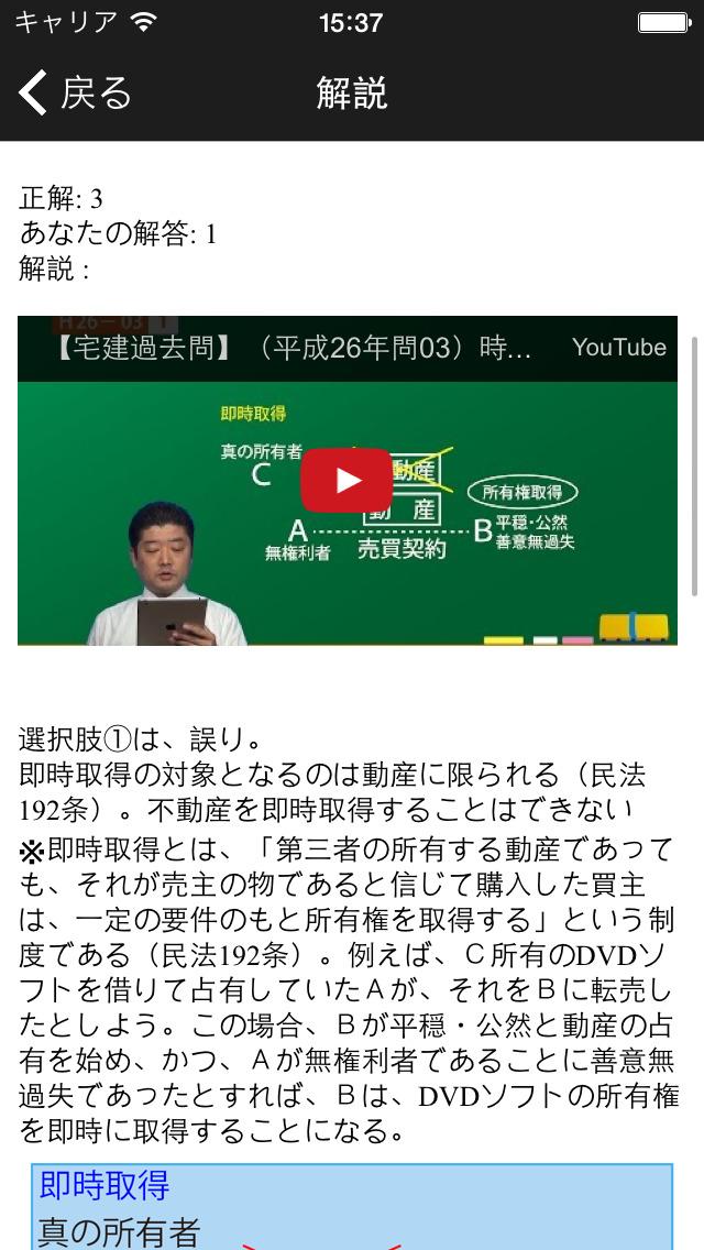 宅建過去問平成26年度 動画解説付きのスクリーンショット_1