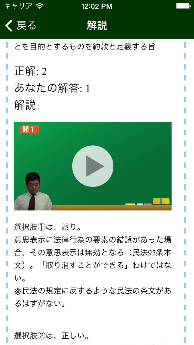 宅建過去問 平成25年度 動画解説付のスクリーンショット_5