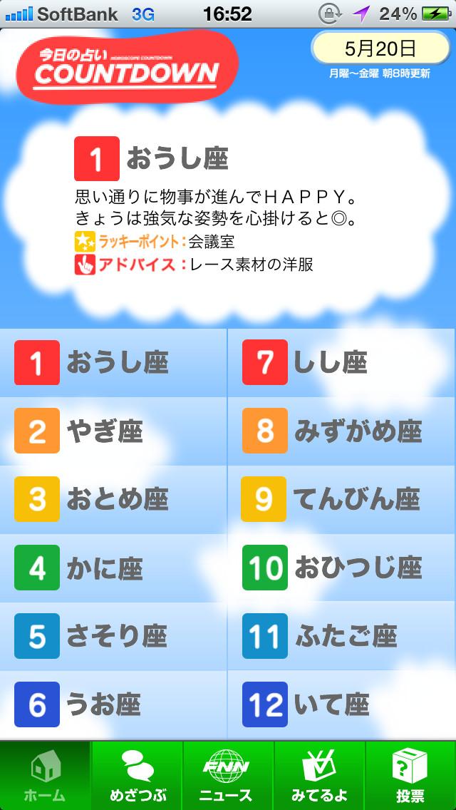 めざましアプリのスクリーンショット_4