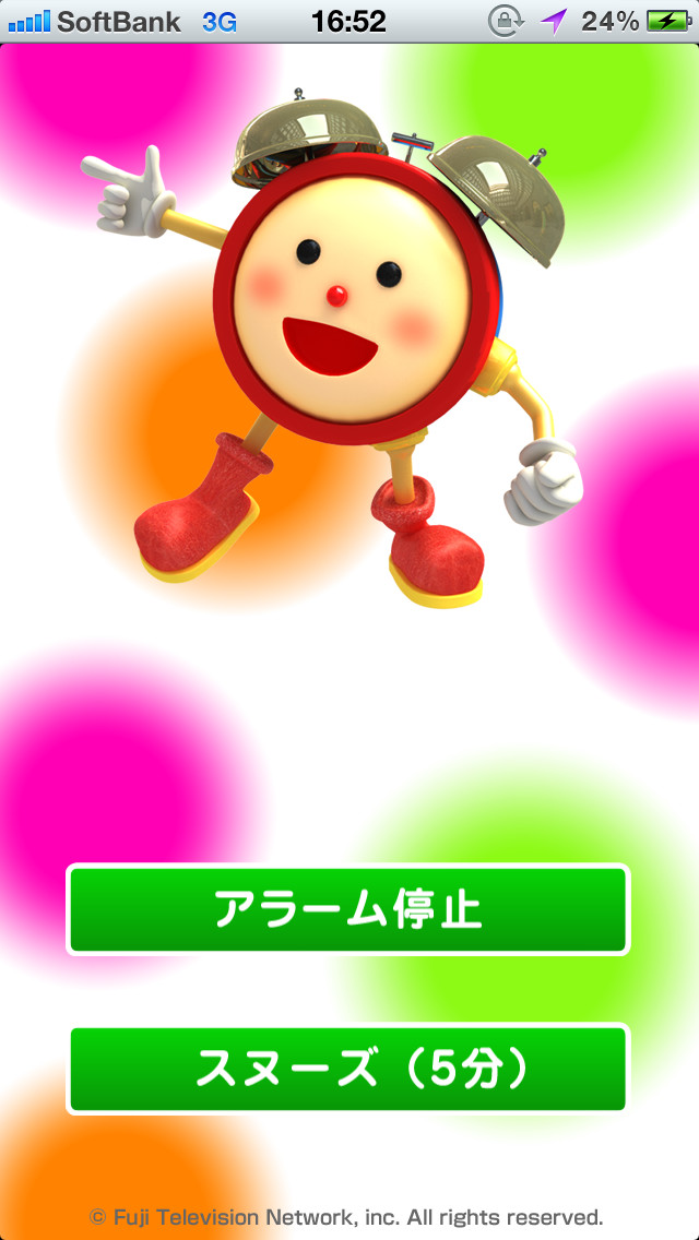 めざましアプリのスクリーンショット_5