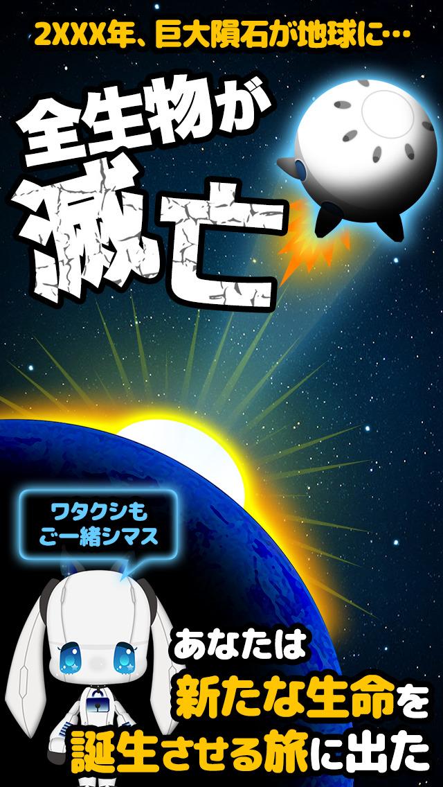 【パズル×育成ゲーム】人類は滅亡しましたのスクリーンショット_1
