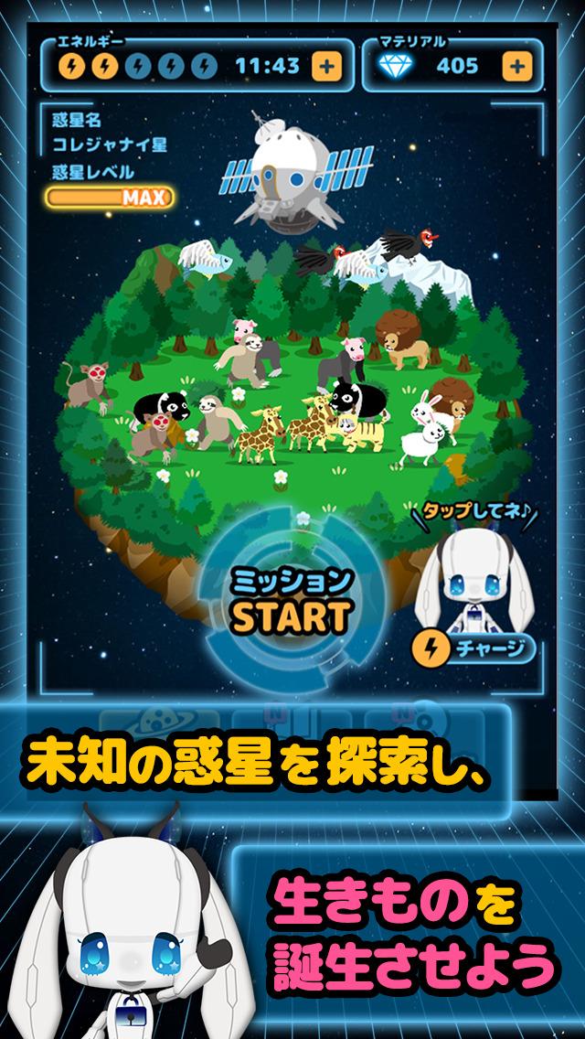 【パズル×育成ゲーム】人類は滅亡しましたのスクリーンショット_3